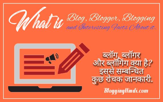 Blog kya hai blogger kya hai blogging kya hai. Iske baare me puri jankari hindi me
