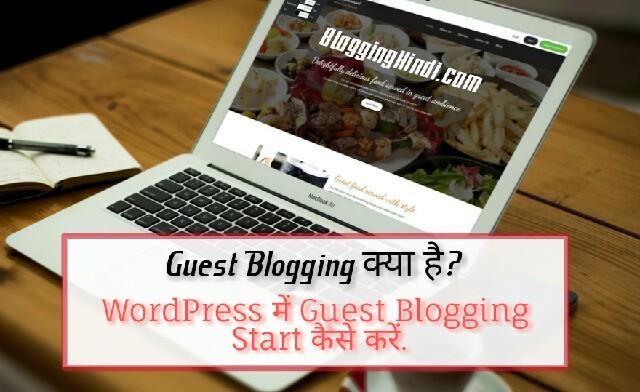 WordPress Me Multi Author Blogging Ko Enable Karke Guest Post Accept Kaise Kare - Guest Blogging