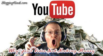5 Reasons! Apka YouTube Video Earning Nahi Kar Rahi Hai