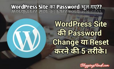 WordPress Site Password Change Ya Reset Karne Ki 6 Methods