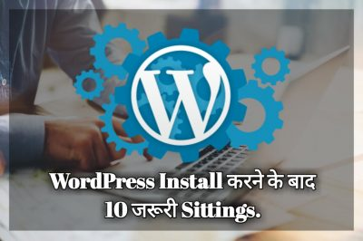 WordPress Install karne Ke Baad 10 Jaruri Sittings Kare