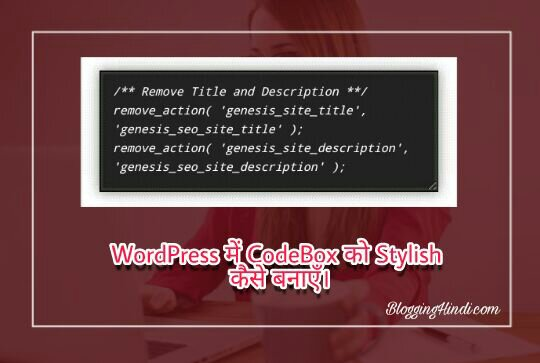 WordPress me code box ko better looking kaise banaye
