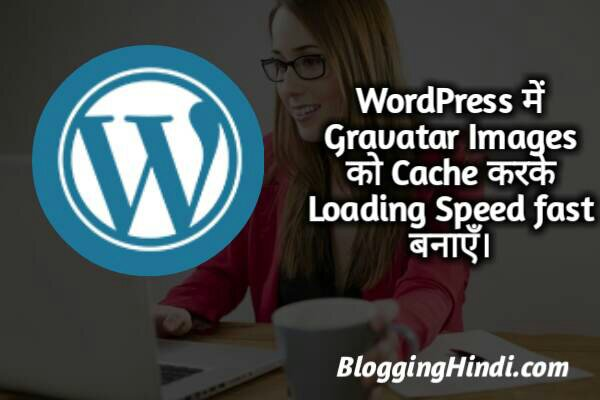 How to enable gravatar cache on WordPress in hindi