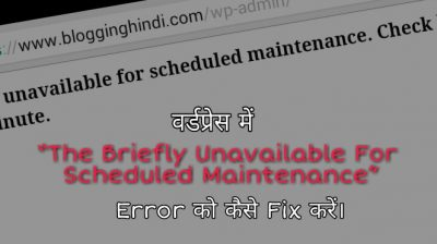 WordPress Me Briefly Unavailable for Scheduled Maintenance Error Fix Kaise Kare