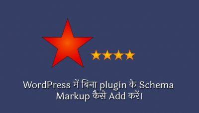 Schema Markup Kya Hai? WordPress Me Schema Markup Kaise Add Kare [2 Methods]