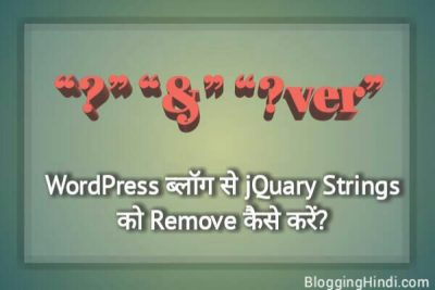 WordPress Se jQuaru Strings Ko Remove/Fix Kaise Kare