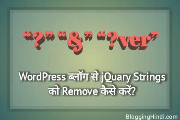 WordPress Se jQuaru Strings Ko Remove/Fix Kaise Kare 1