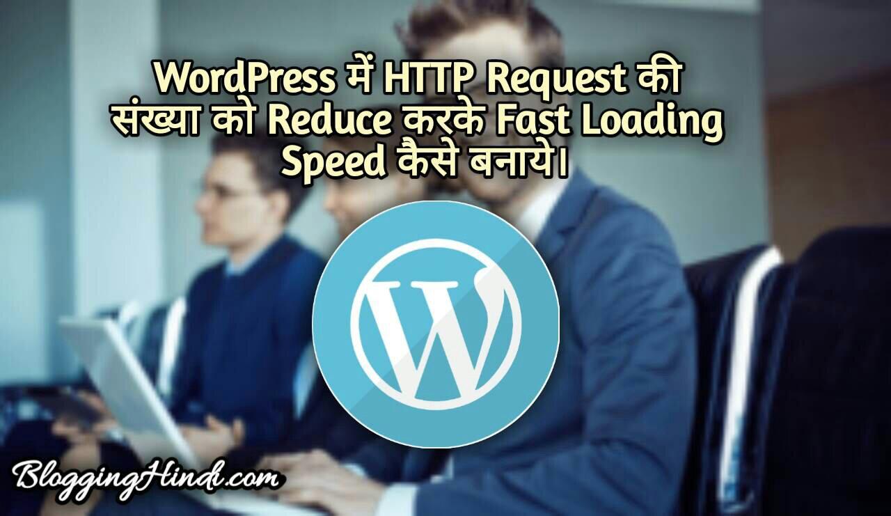 WordPress me http request ki number snkhya ko kam reduce kaise kare