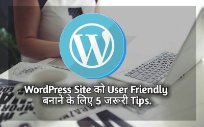 Website Ko User Friendly Banane Ke Liye 5 Secrets