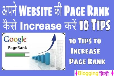 Website/Blog ka Page Rank Increase kaise kare