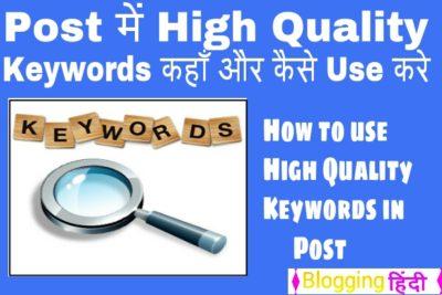 Post me High Quality Keywords Kaha aur Kaise Use kare