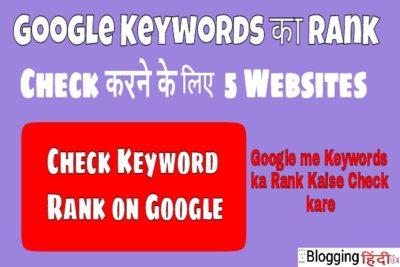 Google Keyword Ranking Check karne ke liye 5 Best Website