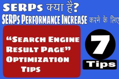 SERPs kya hai? SERPs Performance Increase karne ke 7 Tips