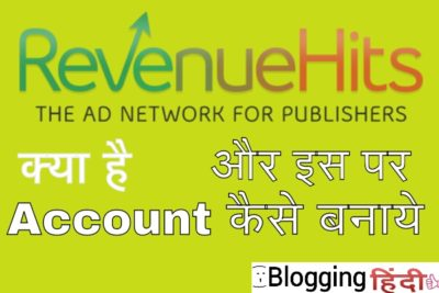 Revenue Hits kya hai aur isme Account kaise banaye