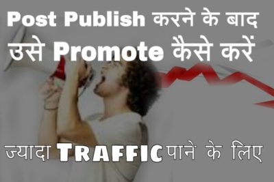 Post ko Publish karne ke baad use Promote kaise kare [Pro Tips]