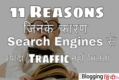 Search Engines se jyada Traffic nahi milne ke 11 Karan (Reasons)