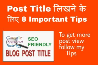 Post Title likhne ke liye 8 important tips