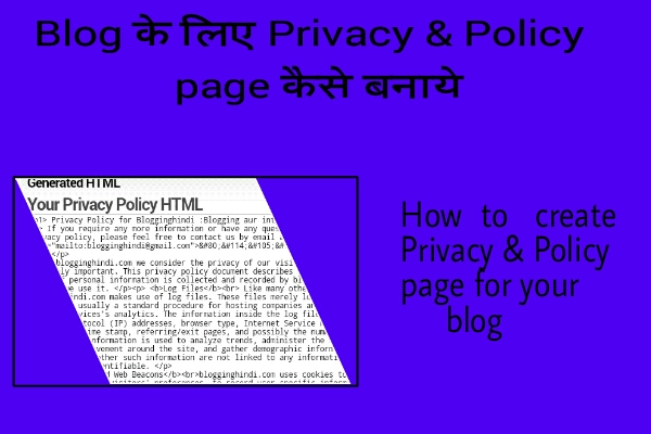 Privacy and policy page kyo aur kaise banaye How to create Privacy and policy page in Hindi blogginghindi