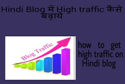 Hindi blog me jyada traffic pane ke liye 10 important tips
