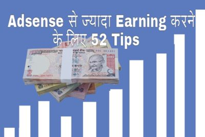 Adsense se jyada earning karne ke liye 52 Tips