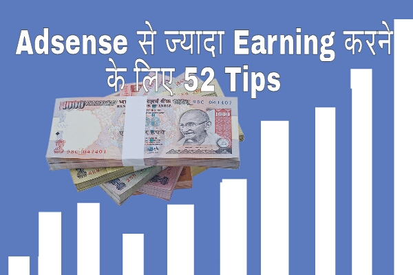 How to increase AdSense Earning in Hindi Adsense Earning increase karne ke liye 52 tips kaise kare