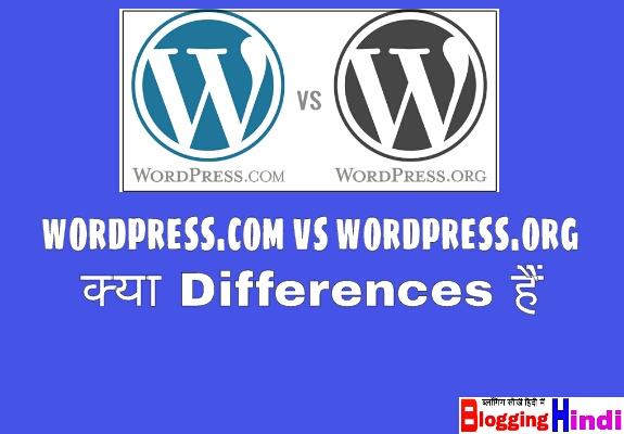 WordPress.com vs WordPress.org self hosted kaun behtar hai apke liye how is best in Hindi