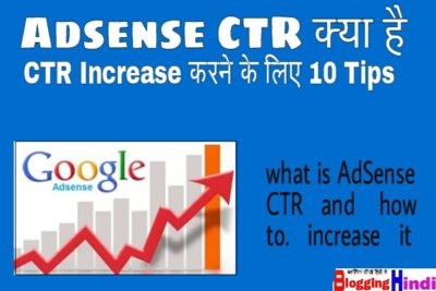 Adsense CTR kya hai aur ise increase karne ke liye 10 Tips