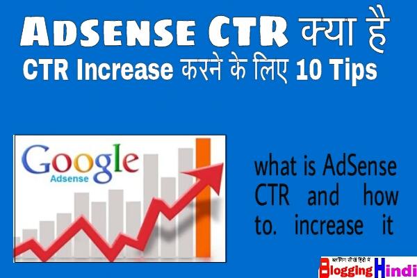 Adsense CTR kya hai what is increase badhaye kaise 10 tips in hindi puri jankari