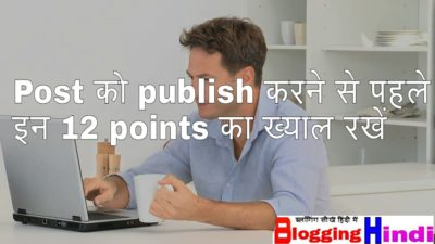 Post publish karne se pahle yaad rakhe 12 important points