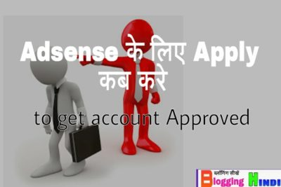 Blog banane ke bad AdSense ke liye apply kab kare ki Approve ho jaye