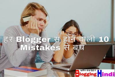 Blogging me fail hone ka 10 sabse Bada Karan