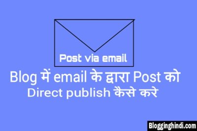 Blog Post ko Direct Koi Bhi Email Se Publish Kaise Kare