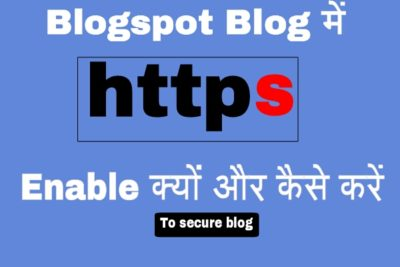 Blog me Https Kyo Aur Kaise Enable Kare