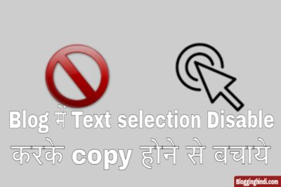 Blog me Text Selection Disable Karke Content Copy Hone Se Bachaye