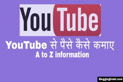 Youtube se paise kaise kamaye- A to Z puri jankari