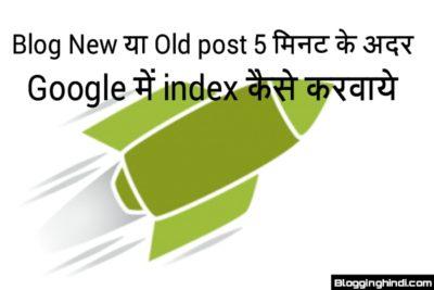 New/old Post Ko 5 Minute Ke Andar Google me Index Kaise Karwaye