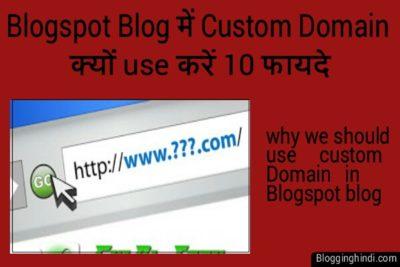 Blogspot me Custom Domain Use karne se 10 Fayde