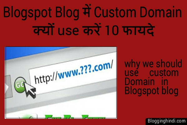 Blog me custom domain use kyo kare 10 fayde. Why use custom domain in Blogspot blog 10 Benefits in Hindi