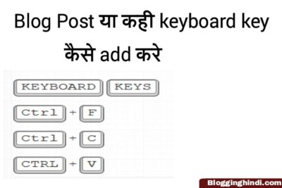 Blog Post me Keyboard key kaise lagaye