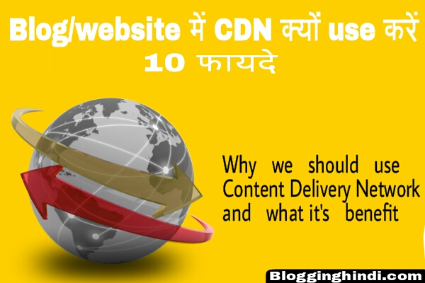 CDN kya hai apne blog me kyo why what is use kare