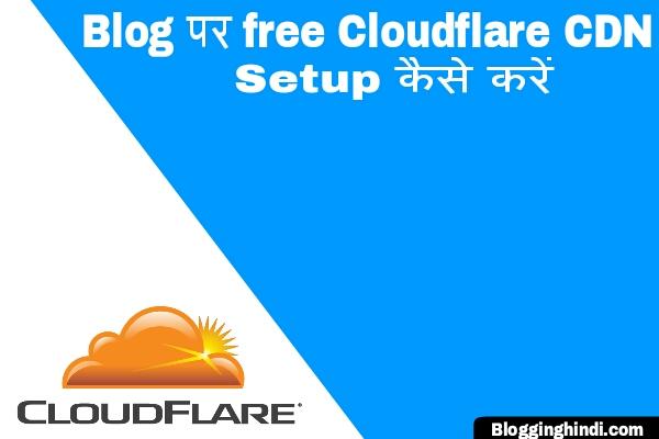 Blog me free Cloudflare CDN Kaise setup kare