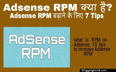 Adsense RPM kya hai? Adsense RPM increase kaise kare 7 tips