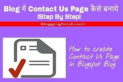 Blog Me Contact Us Page Kaise Banaye