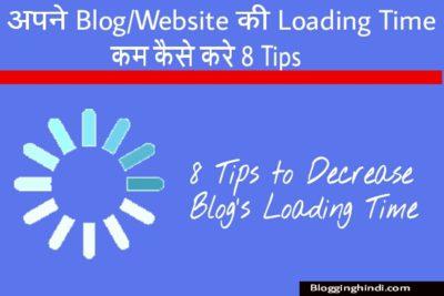 Blog ki Loading Time kam (Decrease) kaise Kare 8 Tips