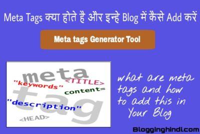 Meta tags Kya Hote hai Meta Tag Blog me Kaise Add kare [Meta tag Generator Tool]