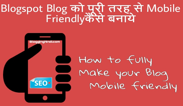 Apne Blog ko Mobile Friendly Kaise bana puri tarah se