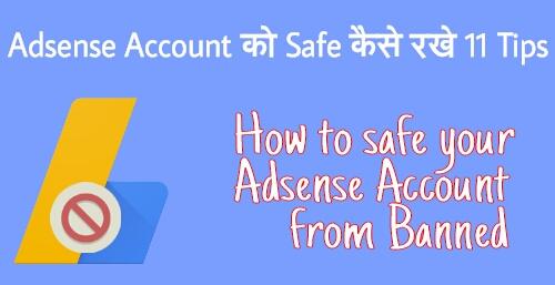 Adsense Account ko safe kaise rakhe 11 tips Adsense Account ko Ban hone se kaise bachaye