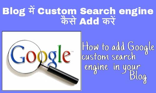 Blog me Google custom Search Engine Kaise Add Kare 1