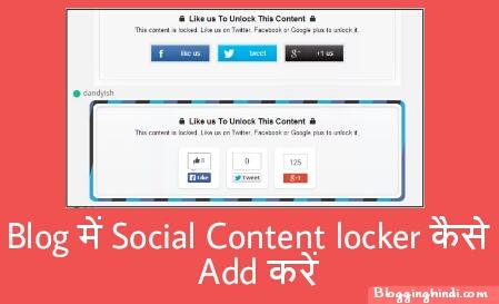 Blog me Social Content Locker kaise Add Kare 1