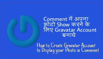 Gravatar Me Account Bana Kar Comment Me Apna Photo Show Karwaye